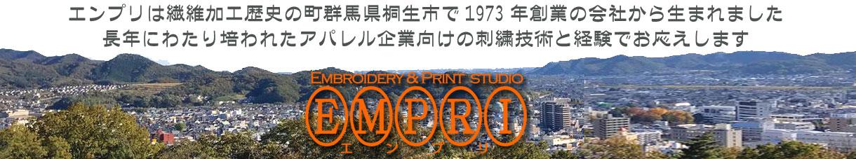 エンプリは繊維加工歴史の町群馬県桐生市で1973年創業の会社から生まれました 長年にわたり培われたアパレル企業向けの刺繍技術と経験でお応えします